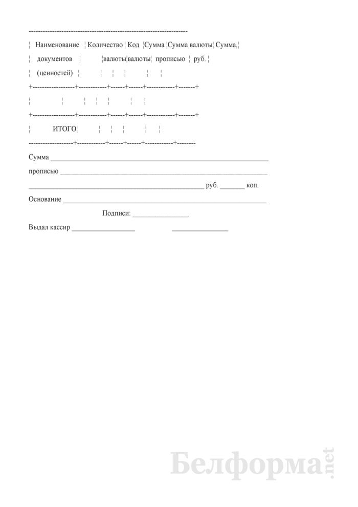 Приходный внебалансовый ордер (Форма 0402540105). Страница 3