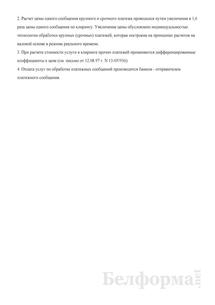 """Приложение 1 к договору на оказание услуг по обеспечению проведения межбанковских расчетов. Виды услуг и тарифы на оказание услуг при проведении межбанковских расчетов через автоматизированную систему межбанковских расчетов, выполняемые ГП """"Белорусский межбанковский расчетный центр"""". Страница 2"""