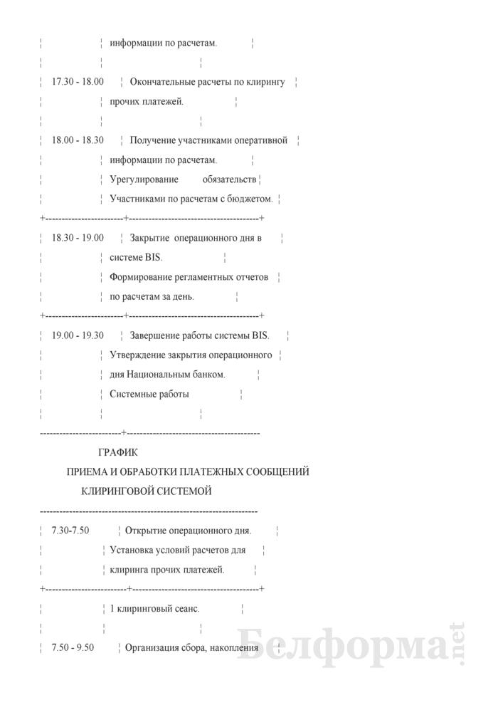 Приложение 2 к договору на оказание услуг по обеспечению проведения межбанковских расчетов. График приема и обработки платежных сообщений системой BIS. Страница 2
