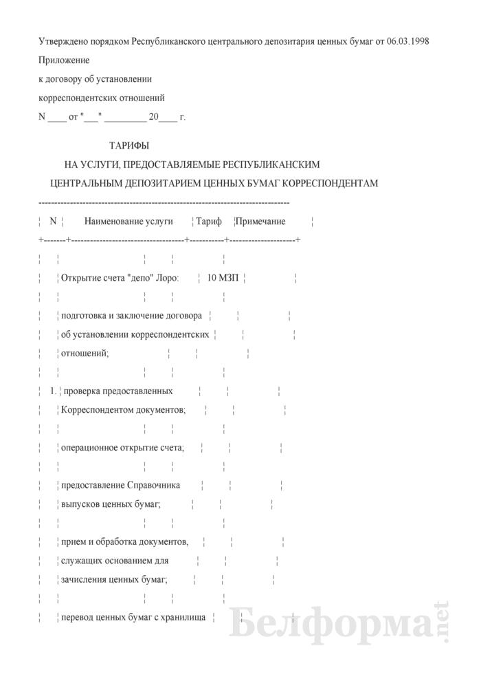 Приложение к договору об установлении корреспондентских отношений. Страница 1