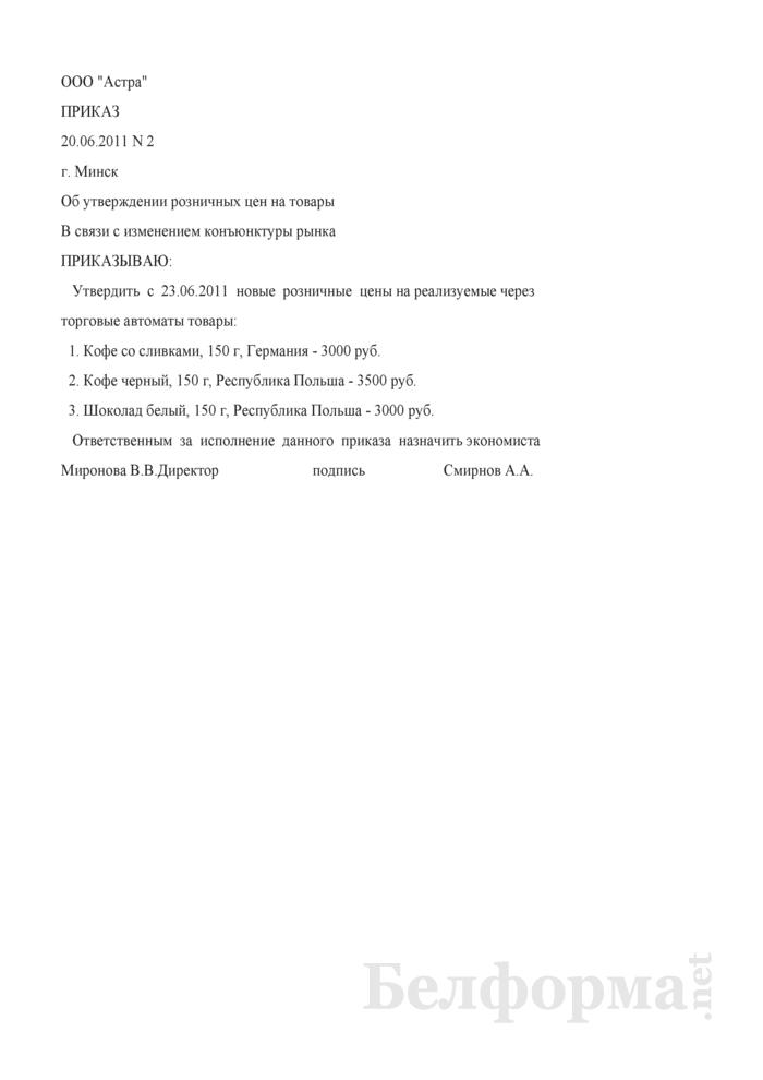 Пример приказа об изменении розничных цен. Страница 1