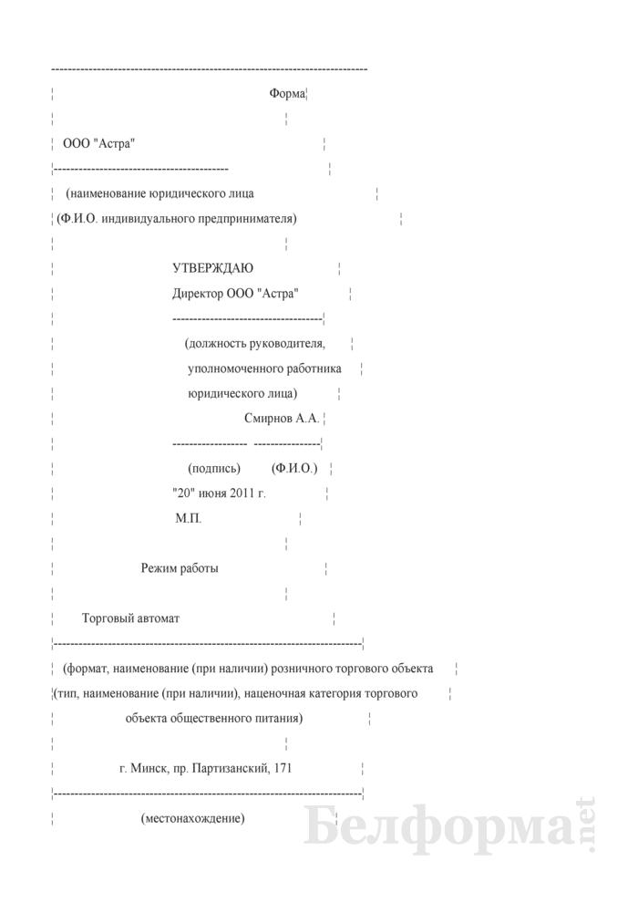 Пример заполнения формы режима работы торгового автомата, представляемой в исполком для согласования. Страница 1