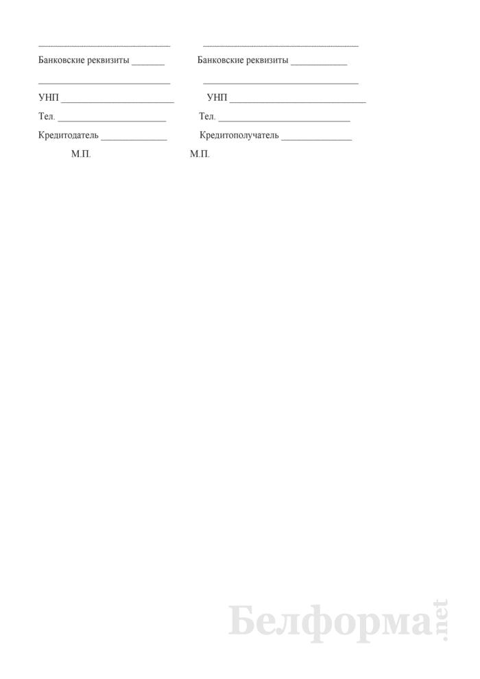 Примерная форма договора гарантийного депозита денег, заключаемого с кредитополучателем. Страница 4
