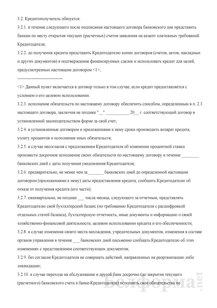 Примерная форма кредитного договора об открытии кредитной линии, заключаемого с юридическим лицом. Страница 4