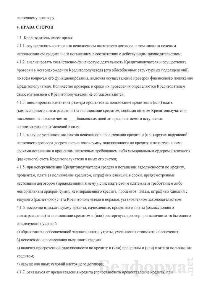 Примерная форма кредитного договора об открытии кредитной линии, заключаемого с юридическим лицом. Страница 5