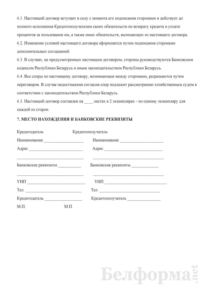 Примерная форма кредитного договора об открытии кредитной линии, заключаемого с юридическим лицом. Страница 7