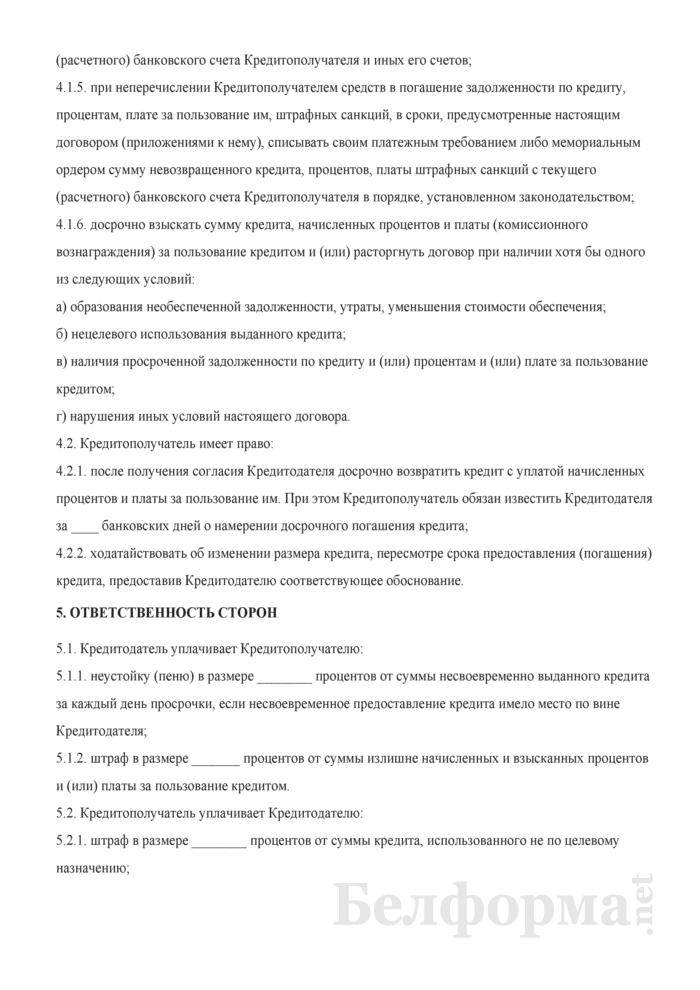 Примерная форма кредитного договора, заключаемого с юридическим лицом и предусматривающего однократное предоставление кредита. Страница 5