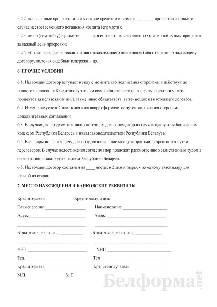 Примерная форма кредитного договора, заключаемого с юридическим лицом и предусматривающего однократное предоставление кредита. Страница 6