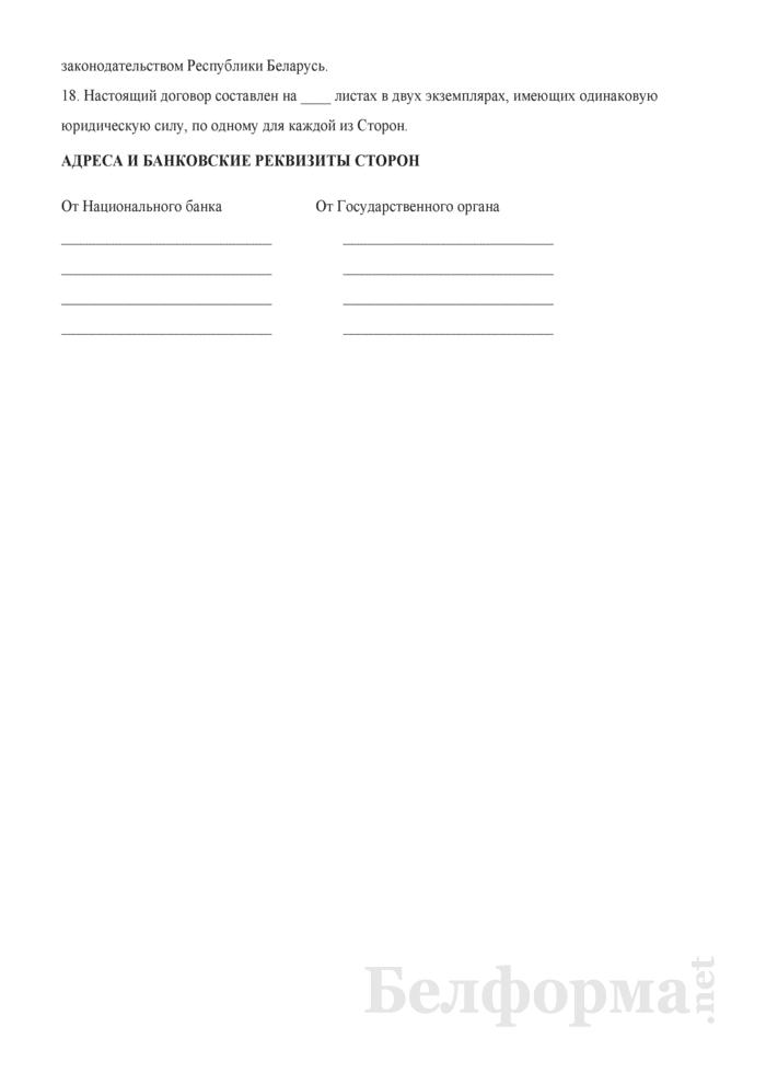 Примерный договор подключения государственных органов к автоматизированной информационной системе единого расчетного и информационного пространства и организации приема и перечисления платежей в бюджет. Страница 5