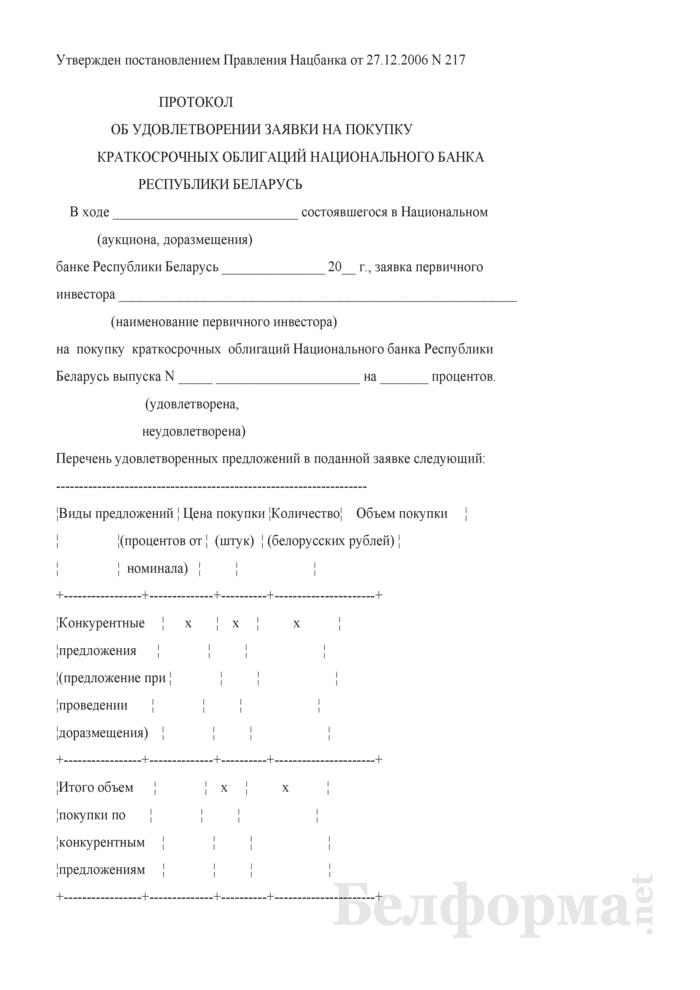 Протокол об удовлетворении заявки на покупку краткосрочных облигаций Национального банка Республики Беларусь. Страница 1