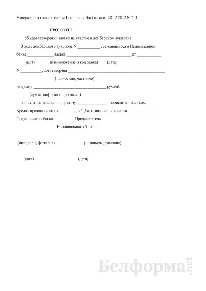 Протокол об удовлетворении заявки на участие в ломбардном аукционе. Страница 1