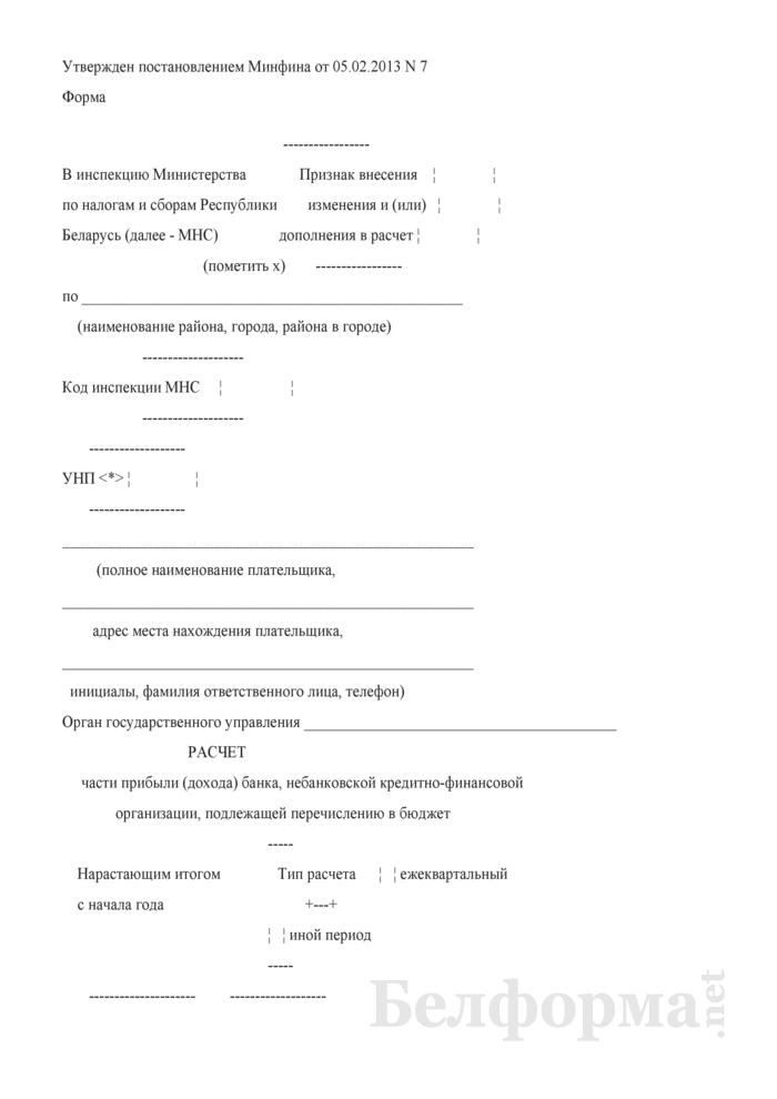 Расчет части прибыли (дохода) банка, небанковской кредитно-финансовой организации, подлежащей перечислению в бюджет (Форма). Страница 1
