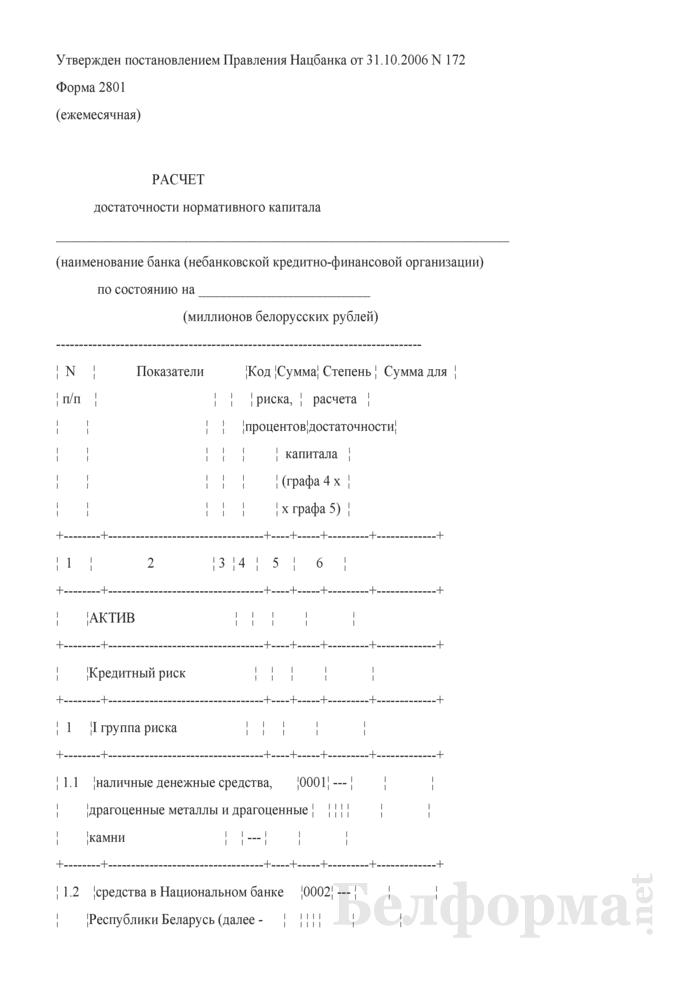 Расчет достаточности нормативного капитала. Форма № 2801 (ежемесячная). Страница 1
