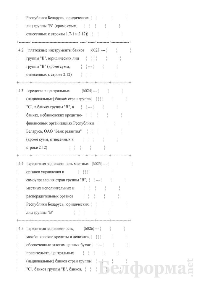 Расчет достаточности нормативного капитала. Форма № 2801 (ежемесячная). Страница 10