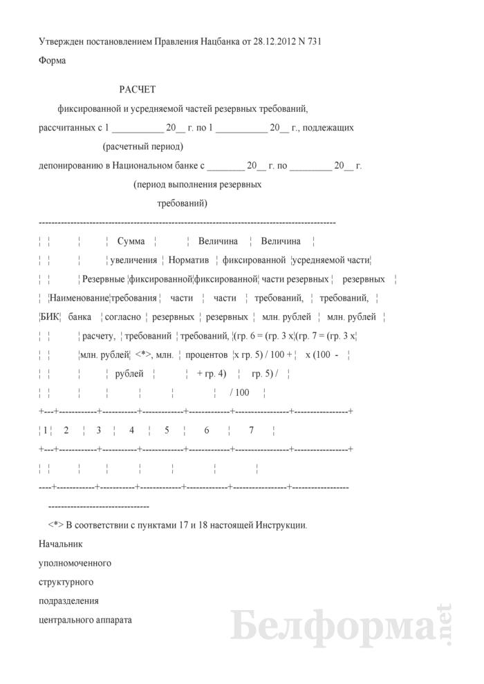 Расчет фиксированной и усредняемой частей резервных требований. Страница 1