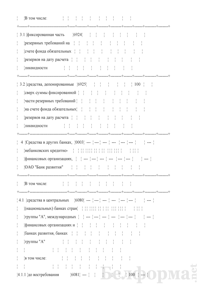 Расчет ликвидности. Форма № 2809 (ежемесячная). Страница 2