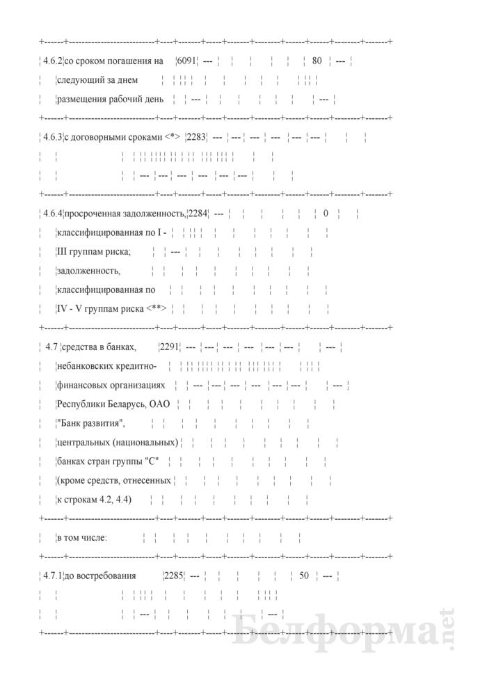 Расчет ликвидности. Форма № 2809 (ежемесячная). Страница 8