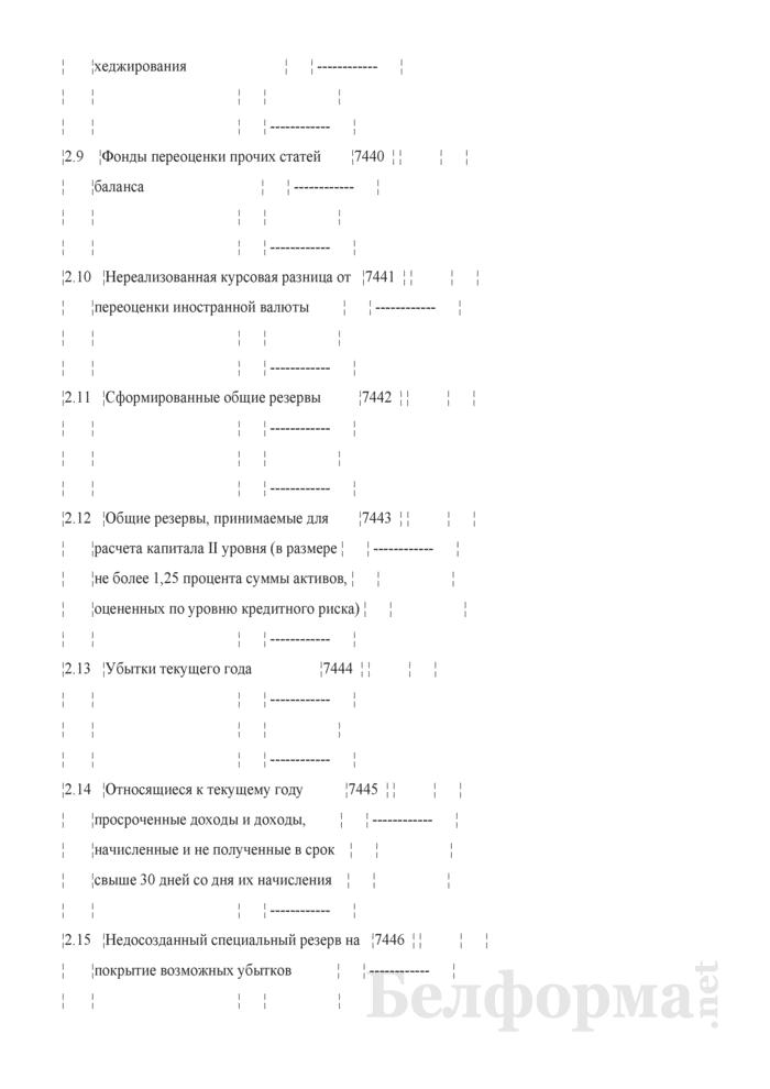 Расчет показателей капитала. Страница 6