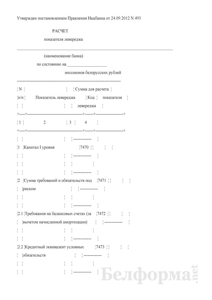Расчет показателя левереджа. Страница 1