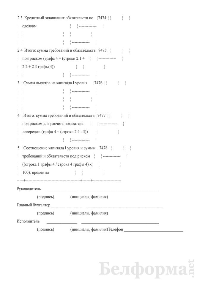 Расчет показателя левереджа. Страница 2