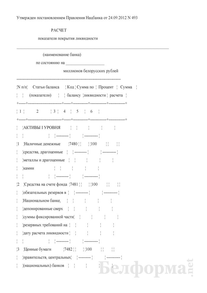 Расчет показателя покрытия ликвидности. Страница 1