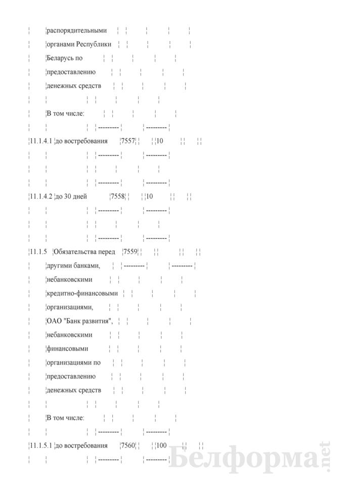 Расчет показателя покрытия ликвидности. Страница 17