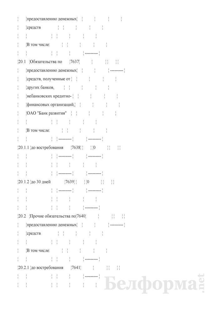 Расчет показателя покрытия ликвидности. Страница 32