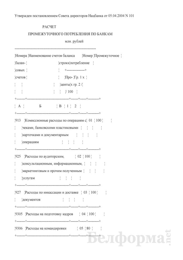 Расчет промежуточного потребления по банкам. Страница 1