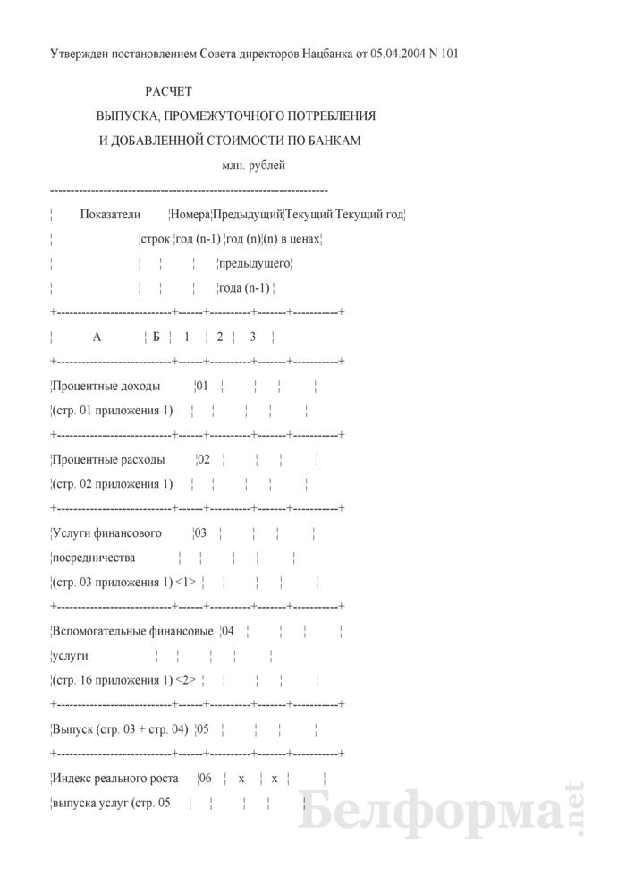 Расчет выпуска, промежуточного потребления и добавленной стоимости по банкам. Страница 1