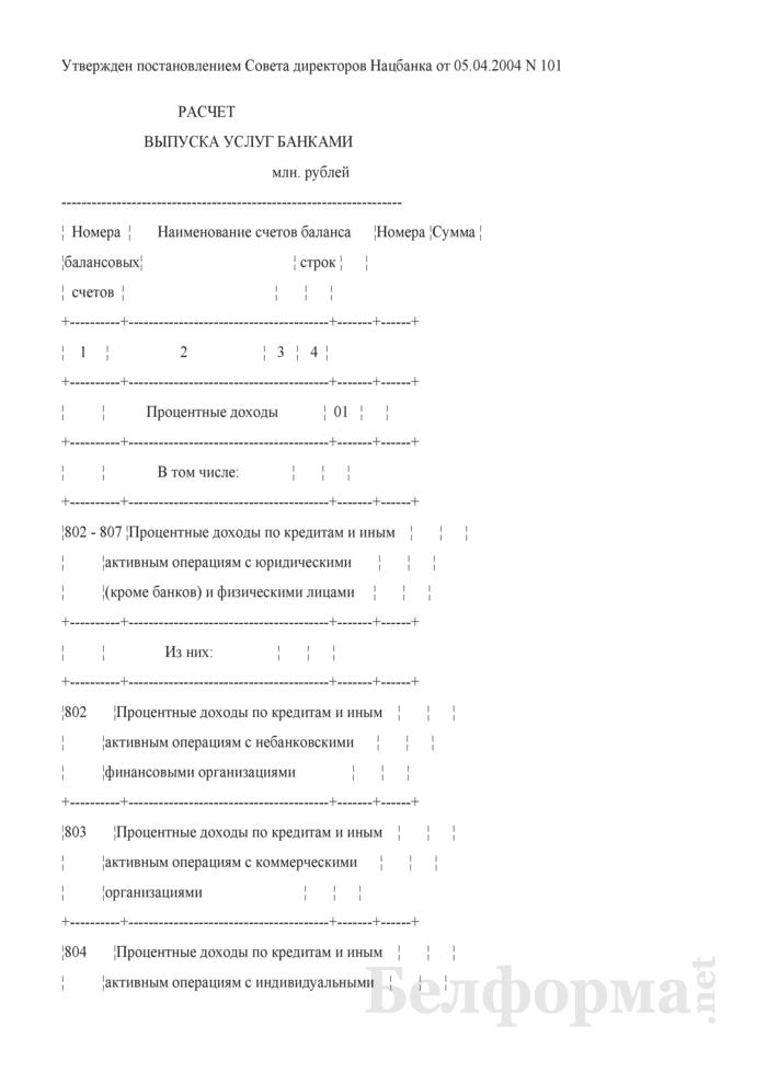 Расчет выпуска услуг банками. Страница 1