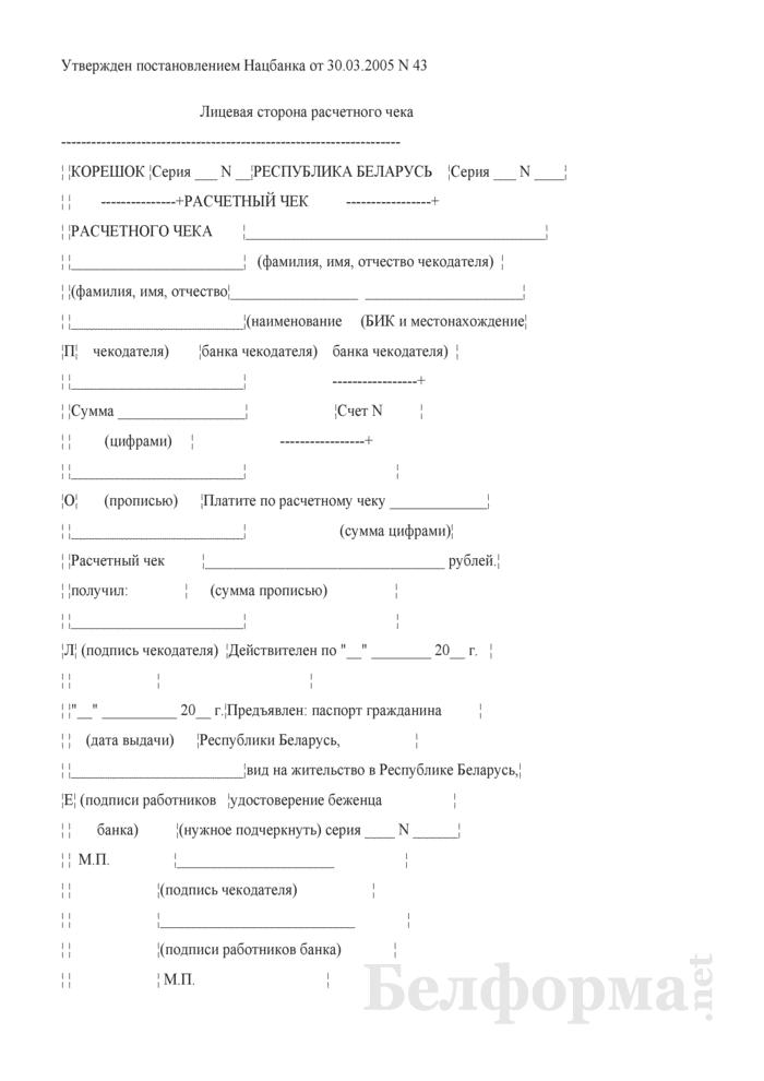Расчетный чек. Страница 1