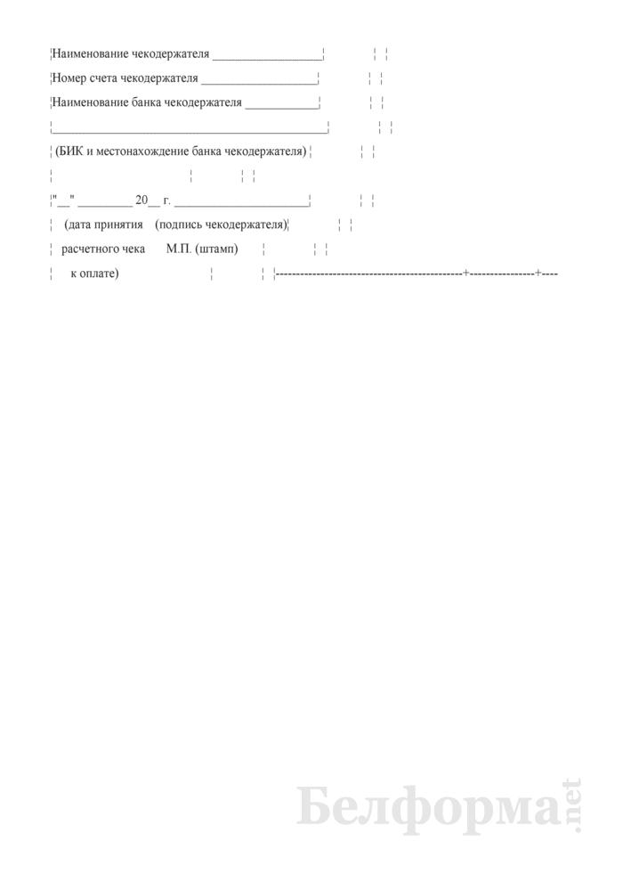 Расчетный чек. Страница 3