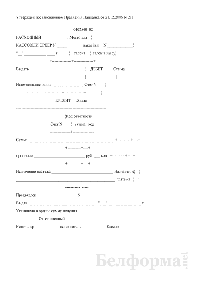 Расходный кассовый ордер (Форма 0402540102). Страница 1
