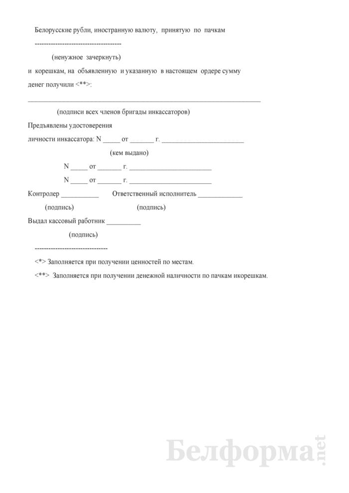 Расходный кассовый ордер на перевозку ценностей (Форма 0402540176). Страница 2