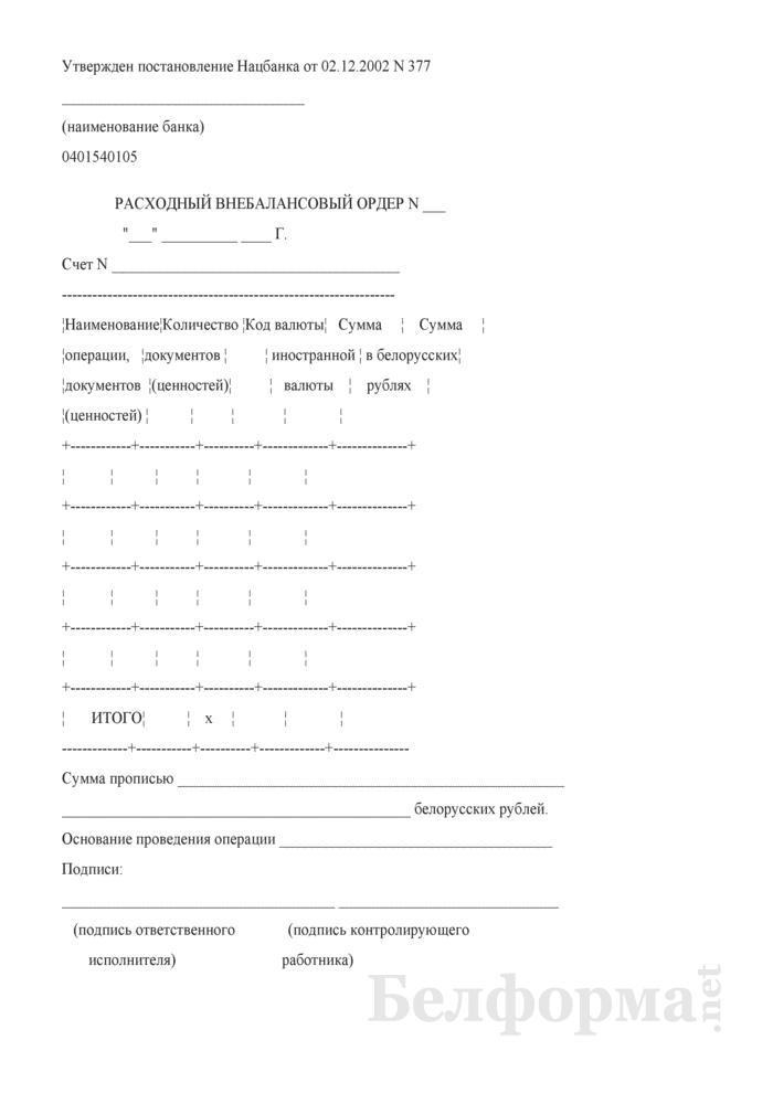 Расходный внебалансовый ордер. Страница 1