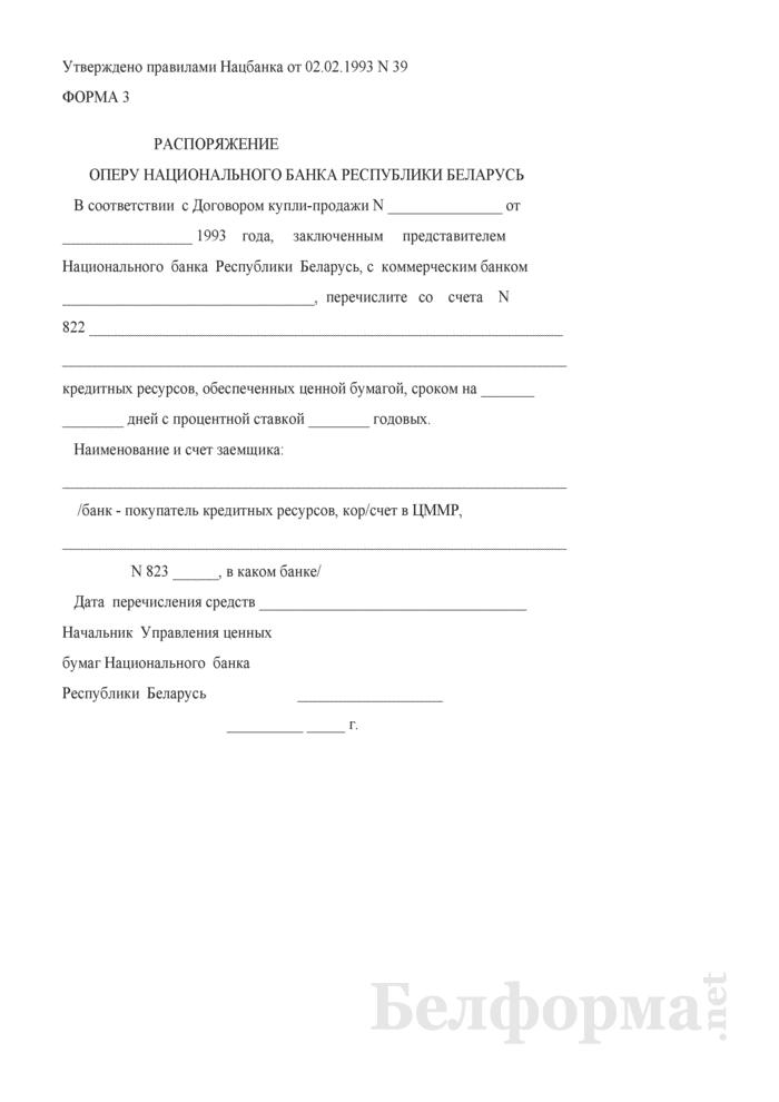 Распоряжение ОПЕРУ Национального банка Республики Беларусь. Форма № 3. Страница 1