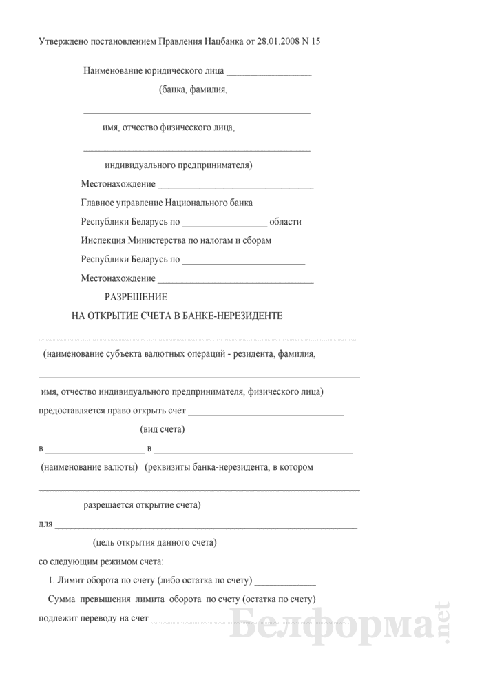 Разрешение на открытие счета в банке-нерезиденте. Страница 1