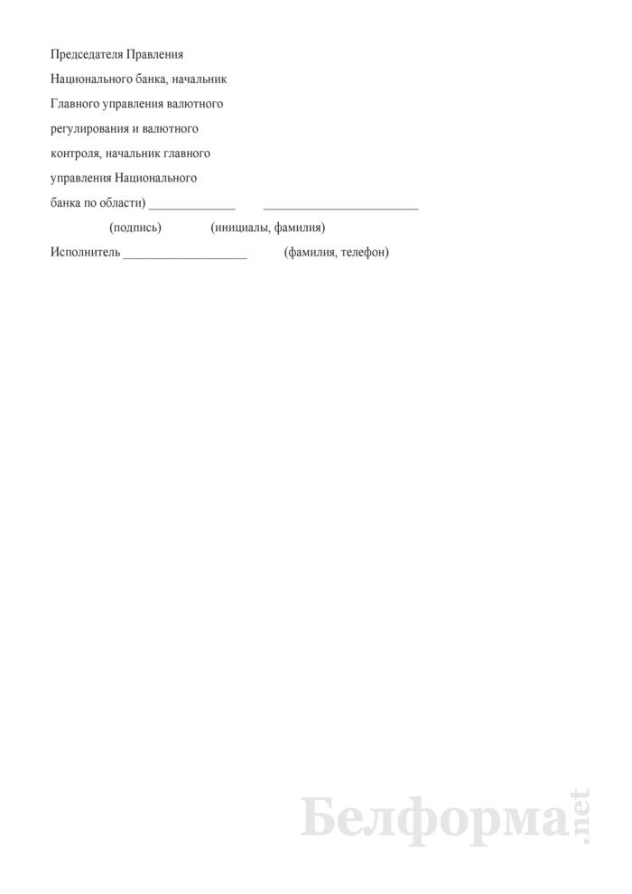 Разрешение на продление срока завершения внешнеторговой операции. Страница 2