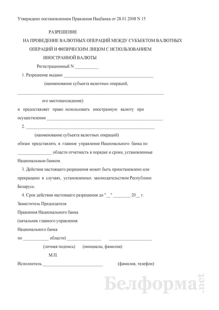 Разрешение на проведение валютных операций между субъектом валютных операций и физическим лицом с использованием иностранной валюты. Страница 1