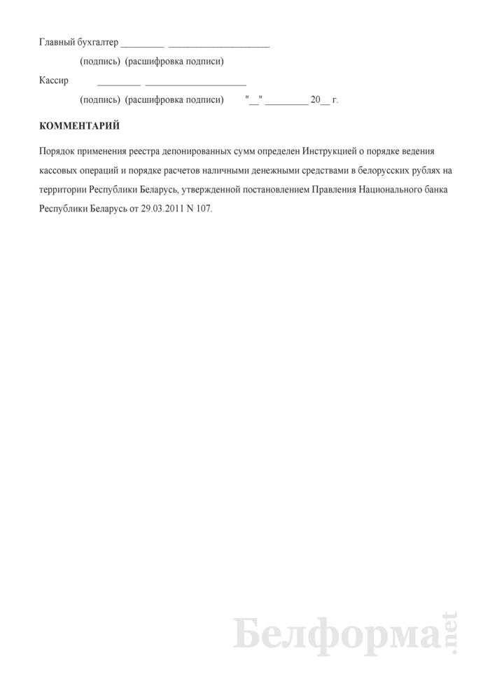 Реестр депонированных сумм. Страница 2
