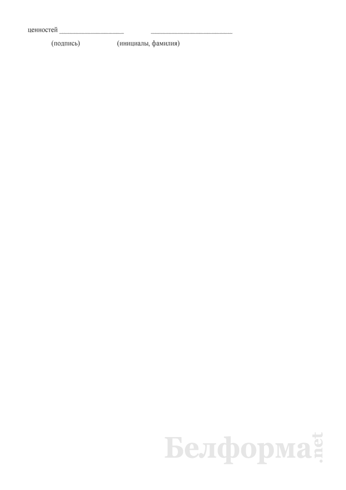 Реестр купленных аттестованных бриллиантов. Форма № 0402710228. Страница 2