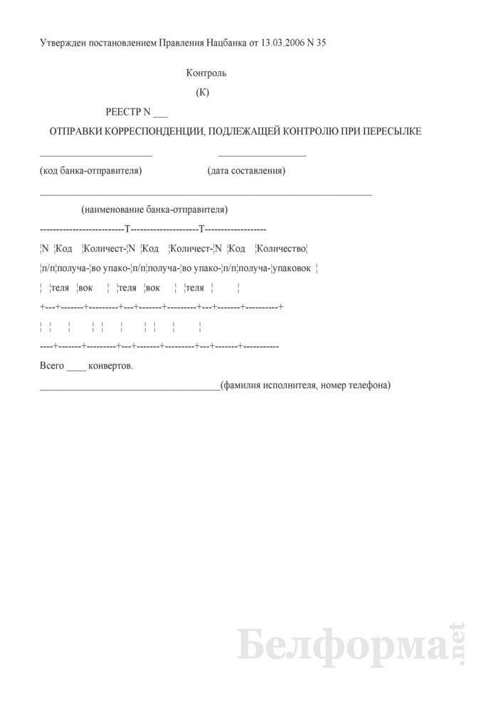 Реестр отправки корреспонденции, подлежащей контролю при пересылке. Страница 1