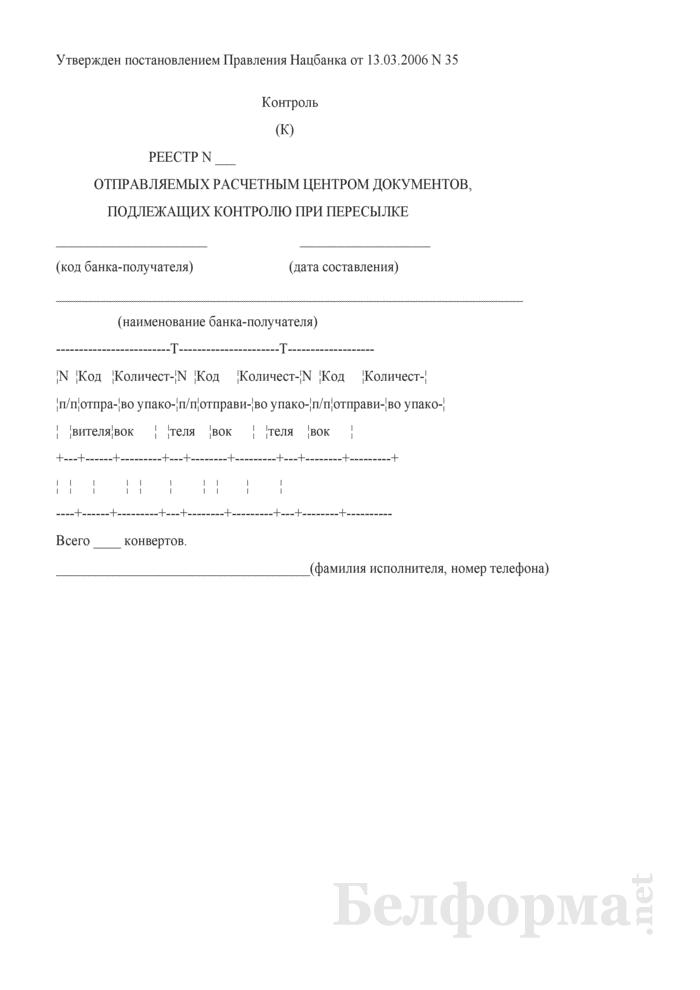 Реестр отправляемых расчетным центром документов, подлежащих контролю при пересылке. Страница 1