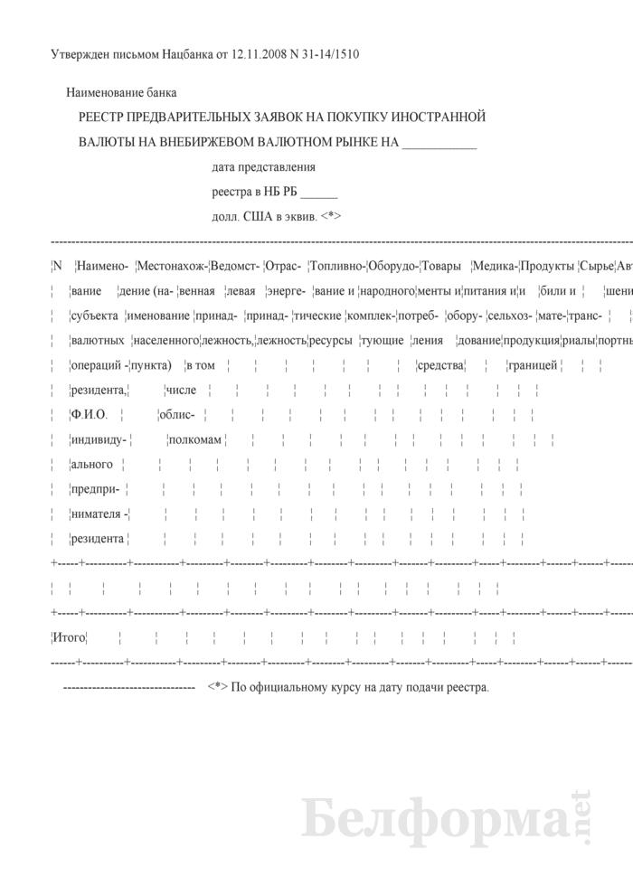 Реестр предварительных заявок на покупку иностранной валюты на внебиржевом валютном рынке. Страница 1