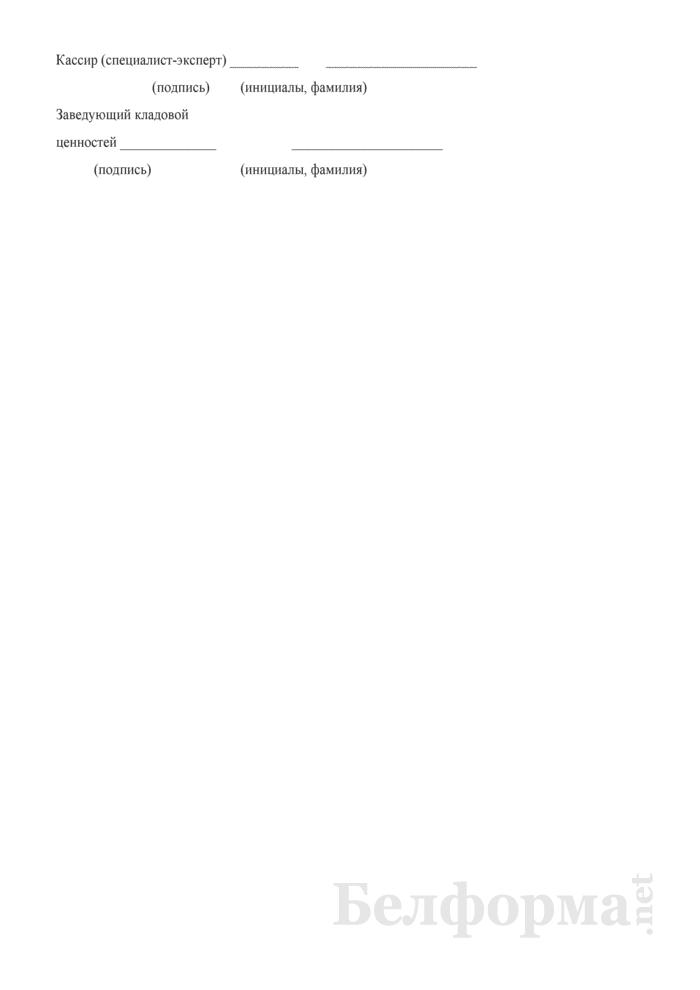 Реестр проданных аттестованных бриллиантов. Форма № 0402710221. Страница 2