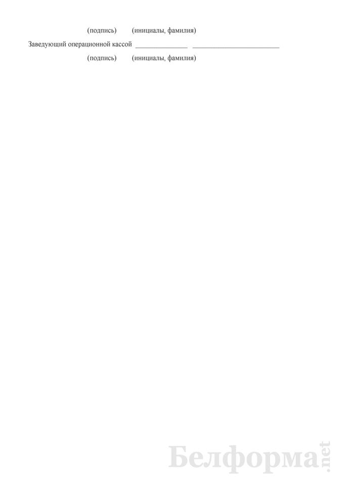 Реестр размещенных во вклад (депозит), выданных из вклада (депозита) слитков (Форма 0402710239). Страница 2