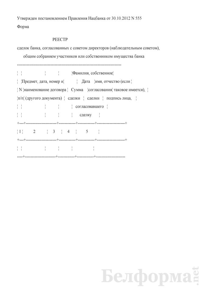 Реестр сделок банка, согласованных с советом директоров (наблюдательным советом), общим собранием участников или собственником имущества банка. Страница 1