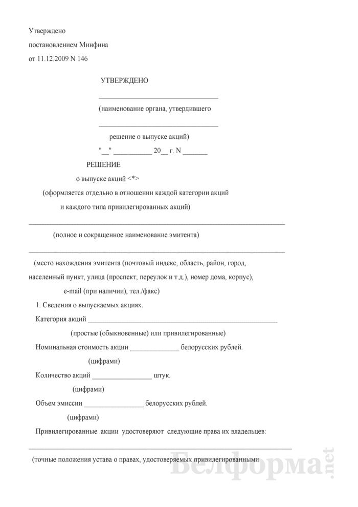 Решение о выпуске акций (оформляется отдельно в отношении каждой категории акций и каждого типа привилегированных акций). Страница 1
