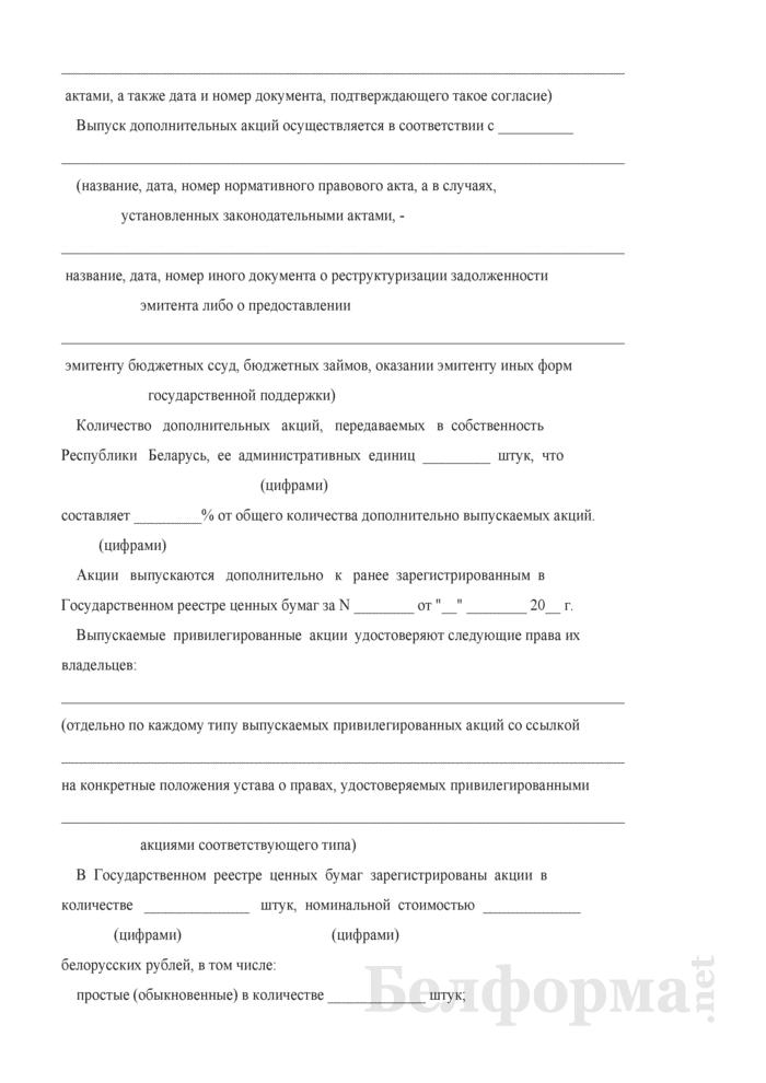 Решение о выпуске акций (оформляется отдельно в отношении каждой категории акций и каждого типа привилегированных акций). Страница 4