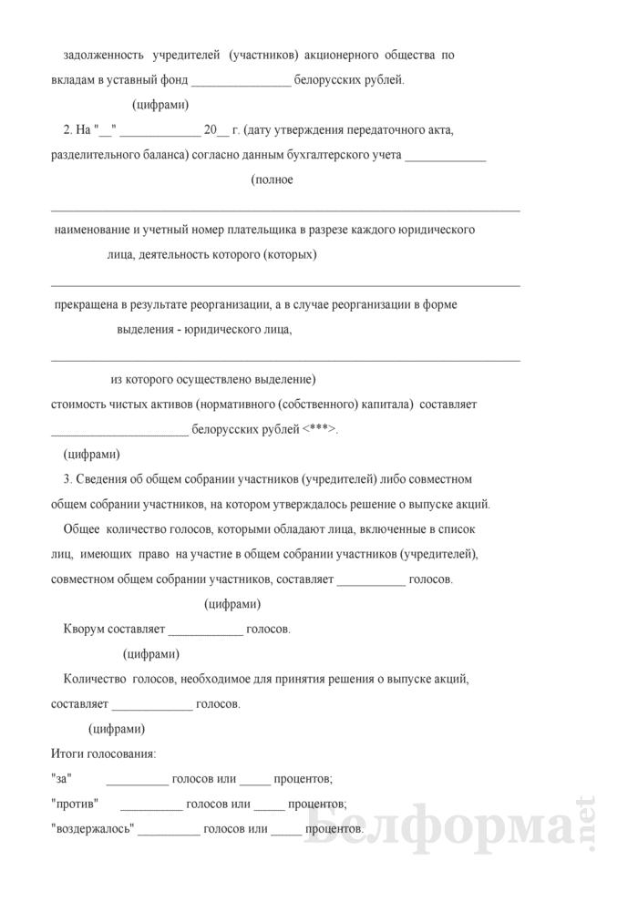 Решение о выпуске акций (оформляется отдельно в отношении каждой категории акций и каждого типа привилегированных акций). Страница 6